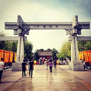 Yellow Emperor - Temple of Huangdi in Xinzheng, Zhengzhou, Henan.