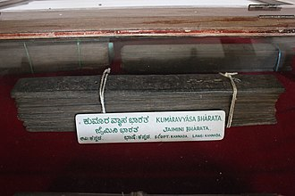 Kumara Vyasa - Parts of the Kannada epics-Kumaravyasa's Mahabharata and Lakshmisha's Jaimini Bharata