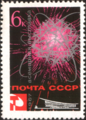 The Soviet Union 1967 CPA 3459 stamp (Radioactive Decay as Symbol of Atoms for Peace. Emblem and Pavilion at Expo '67).png