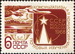 The Soviet Union 1968 CPA 3636 stamp (Modern Means of Communications and Fragment of C.C.E.P. Emblem).jpg