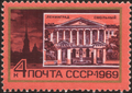 The Soviet Union 1969 CPA 3742 stamp (Smolny Institute, Saint Petersburg).png