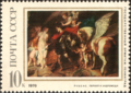 The Soviet Union 1970 CPA 3958 stamp ('Perseus and Andromeda' (Peter Paul Rubens)).png