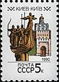 The Soviet Union 1990 CPA 6167 stamp (sculpture of Kyiv founders and Golden Gate, Kyiv, Ukraine).jpg