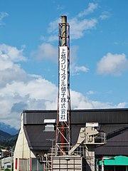 Tsukiyono Vidro Park factory chimney.jpg
