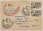 USSR 1961-08-10 cover.jpg