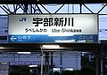 Ube-Shinkawa Station-10.jpg