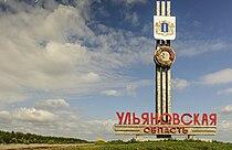 Ulyanovsk oblast.jpg
