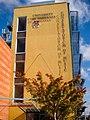 University of Tasmania Conservatorium of Music (5560898410).jpg