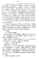 V.M. Doroshevich-Collection of Works. Volume IX. Court Essays-231.png