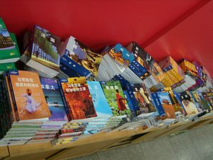 English: The travel section of a large booksho...