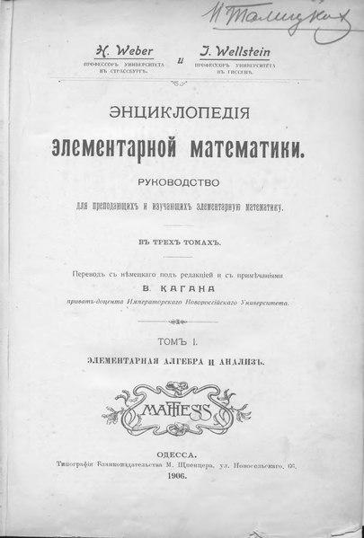 File:VeberVellshtejn t1 1906ru.djvu