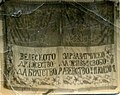 Veles Vegetable Producers Guild Flag 1908.jpg
