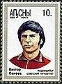 Viktor Saneyev 2006 stamp of Abkhazia.jpg