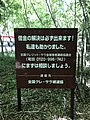 Warning signal for suicides in Aokigara.jpg
