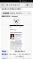 Wikiappandroid - ZHWP (zh-hant).png