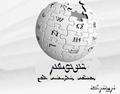 Wikipedia-logo-v2-tmn.png