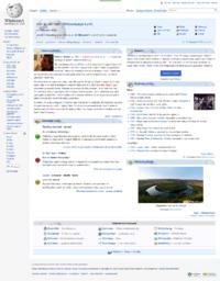 Wikipedia Main Page ku.png
