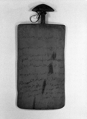 Ethical code - Wood tablet from Jebel Moya, inscribed with an ethical code of conduct, relating to Moses (line 7) and Pharaoh (line 12).