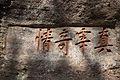 Wuyi Shan Fengjing Mingsheng Qu 2012.08.23 10-18-37.jpg