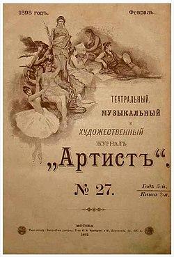 Zhurnal Artist 1893.jpg