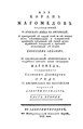 Ал Коран Магомедов (пер. А. Колмакова, 1792 год) - часть 2.pdf