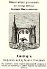 Аренсбург 1788 из Винклера.jpg