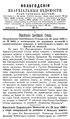 Вологодские епархиальные ведомости. 1900. №15.pdf