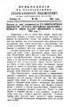 Вологодские епархиальные ведомости. 1915. №20, прибавления.pdf