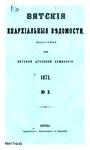 Вятские епархиальные ведомости. 1871. №03 (офиц.).pdf