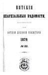 Вятские епархиальные ведомости. 1879. №22 (офиц.).pdf