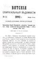 Вятские епархиальные ведомости. 1892. №22 (дух.-лит.).pdf