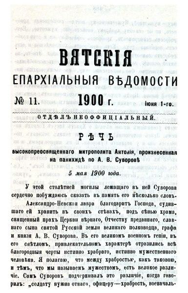 File:Вятские епархиальные ведомости. 1900. №11 (неофиц.).pdf