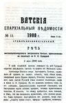 Вятские епархиальные ведомости. 1900. №11 (неофиц.).pdf