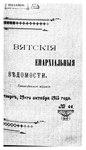 Вятские епархиальные ведомости. 1915. №44.pdf