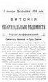 Вятские епархиальные ведомости. 1915. №48-49 (неофиц.).pdf