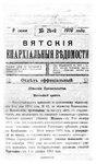 Вятские епархиальные ведомости. 1916. №24 (офиц.).pdf