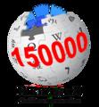 Вікіпедыя 150000 03.png