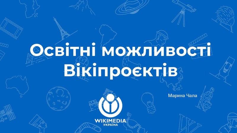 File:Вікіфорум 22.08.2021 Чала.pdf
