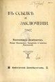 В ссылке и заключении. Воспоминания декабристов 1908.pdf