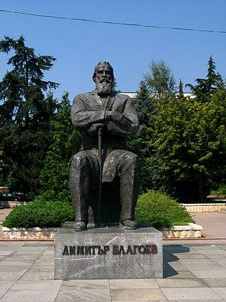 Dimitar Blagoev - Image: Димитър Благоев 2850283868 aa 5a 6a 1550 o