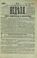 Екатеринбургская неделя. 1892. №11.pdf