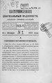 Екатеринославские епархиальные ведомости Отдел официальный N 2 (15 января 1877 г) Год 6.pdf
