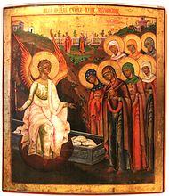 С праздником святых Жен-мироносиц!