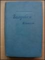 Зощенко. Голубая книга. 1935.png