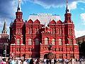 Исторический музей, Москва.JPG