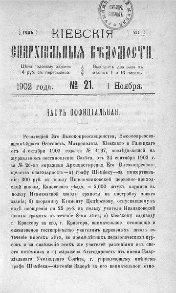 File:Киевские епархиальные ведомости. 1902. №21. Часть офиц.pdf
