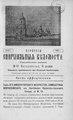 Киевские епархиальные ведомости. 1903. №41. Часть офиц.pdf