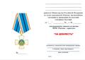 Крест «За доблесть» МЧС (удостоверение).png