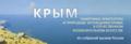 Крым в русском искусстве 1.png
