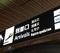 Надпись на русском языке в Новом аэропорте Титосэ.jpg